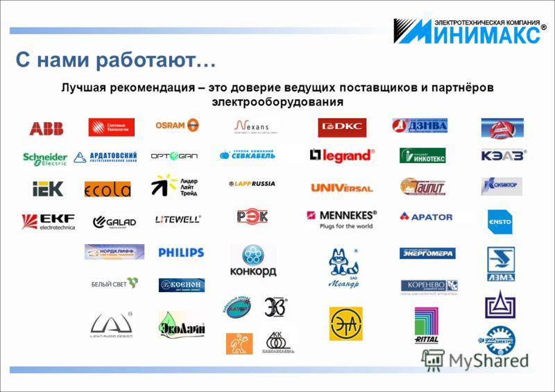 Лучшая рекомендация – это доверие ведущих поставщиков и партнёров электрооборудования С нами работают…