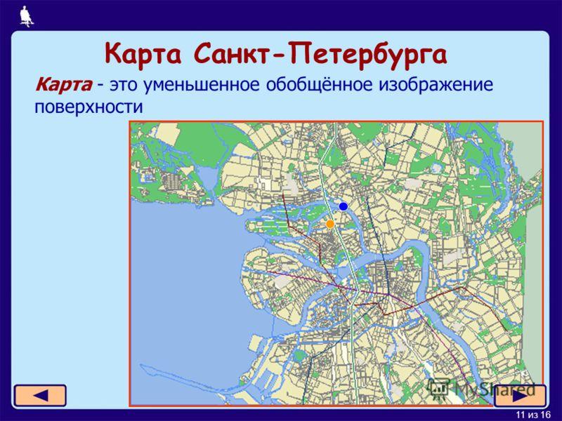 11 из 16 Карта Санкт-Петербурга Карта - это уменьшенное обобщённое изображение поверхности