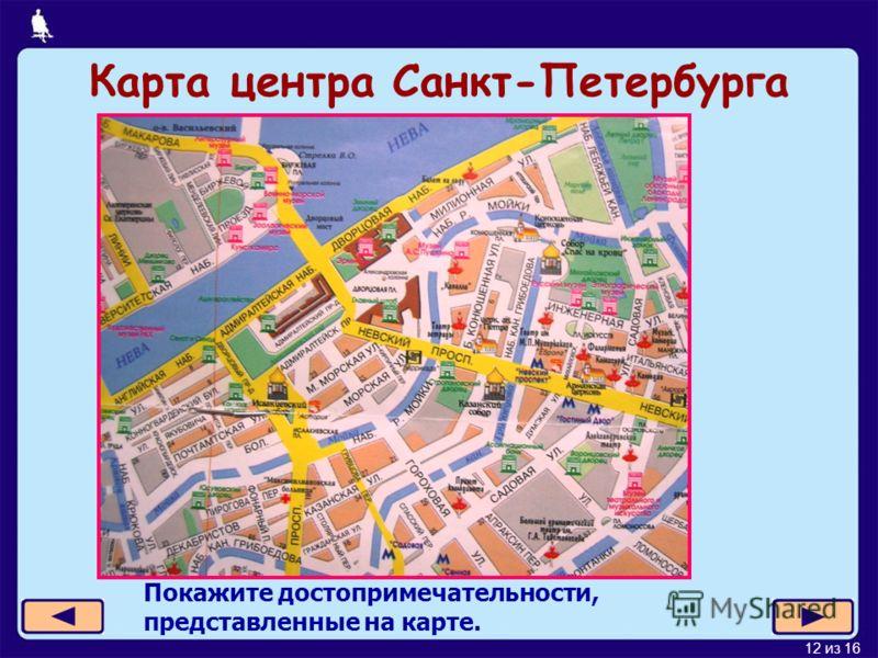12 из 16 Карта центра Санкт-Петербурга Покажите достопримечательности, представленные на карте.