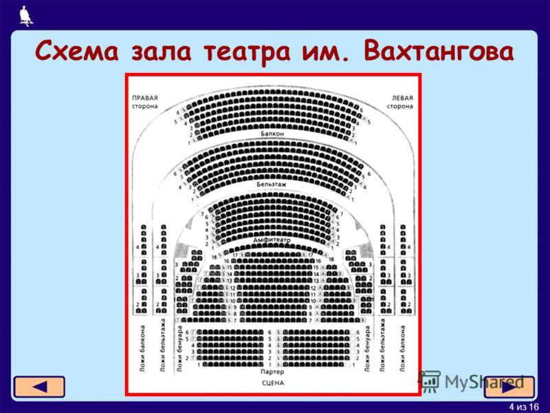 4 из 16 Схема зала театра им. Вахтангова