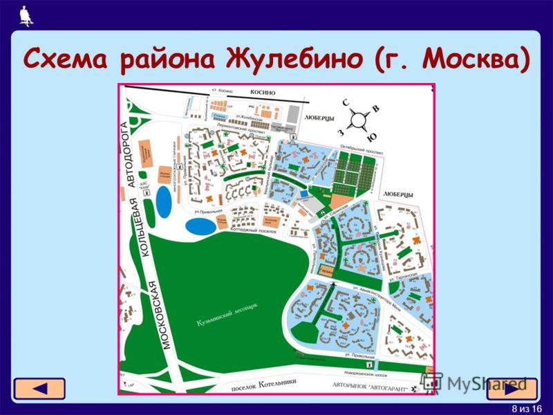 8 из 16 Схема района Жулебино (г. Москва)