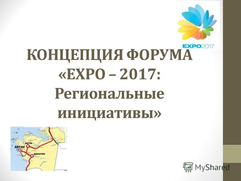 КОНЦЕПЦИЯ ФОРУМА «EXPO – 2017: Региональные инициативы»