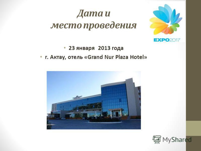 Дата и место проведения 23 января 2013 года г. Актау, отель «Grand Nur Plaza Hotel»