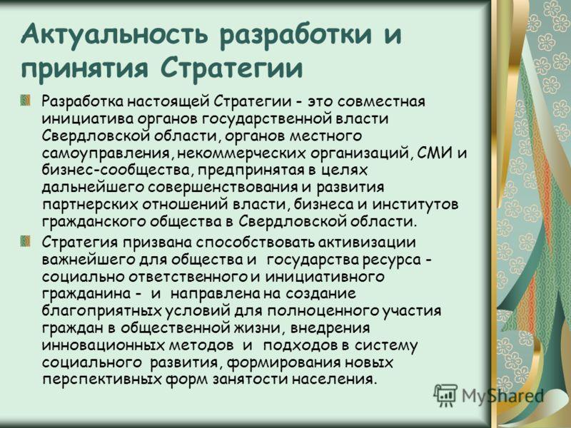 Актуальность разработки и принятия Стратегии Разработка настоящей Стратегии - это совместная инициатива органов государственной власти Свердловской области, органов местного самоуправления, некоммерческих организаций, СМИ и бизнес-сообщества, предпри