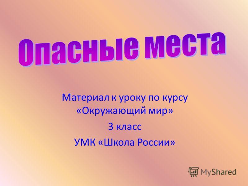 Материал к уроку по курсу «Окружающий мир» 3 класс УМК «Школа России»