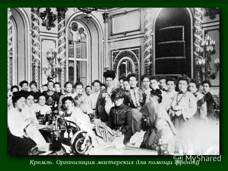 Кремль. Организация мастерских для помощи фронту