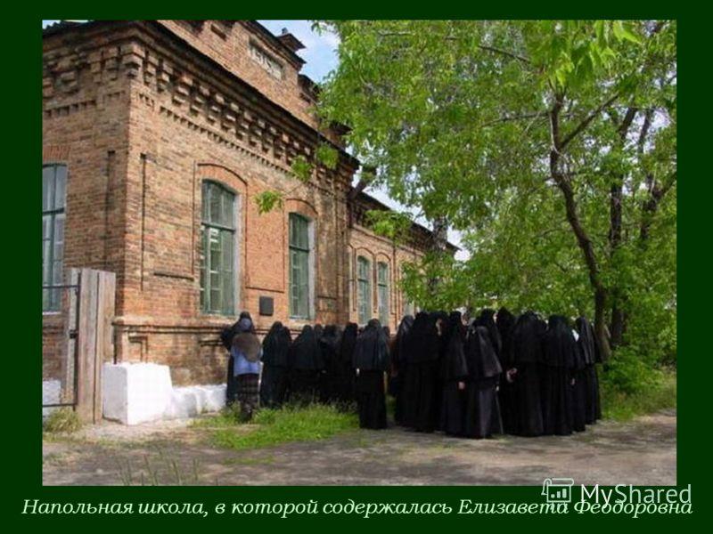 Напольная школа, в которой содержалась Елизавета Феодоровна