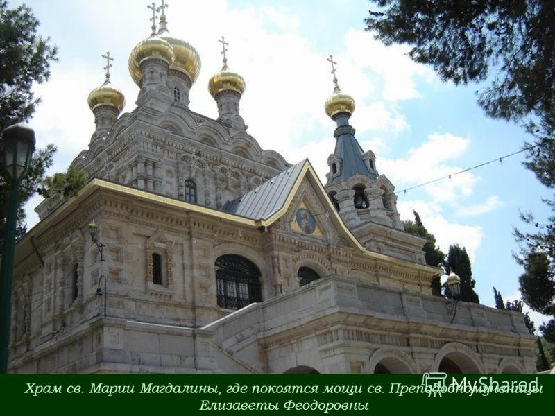 Храм св. Марии Магдалины, где покоятся мощи св. Преподобномученицы Елизаветы Феодоровны