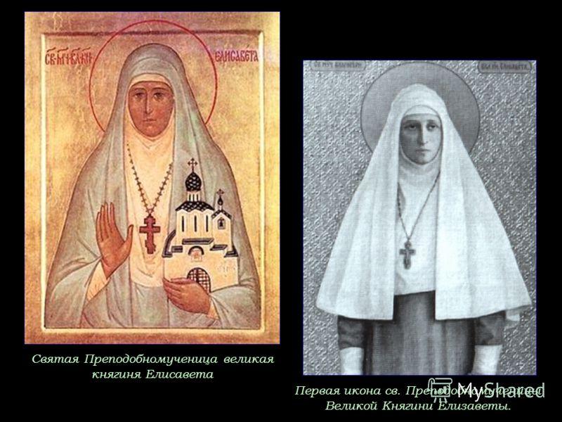 Святая Преподобномученица великая княгиня Елисавета Первая икона св. Преподобномученицы Великой Княгини Елизаветы.