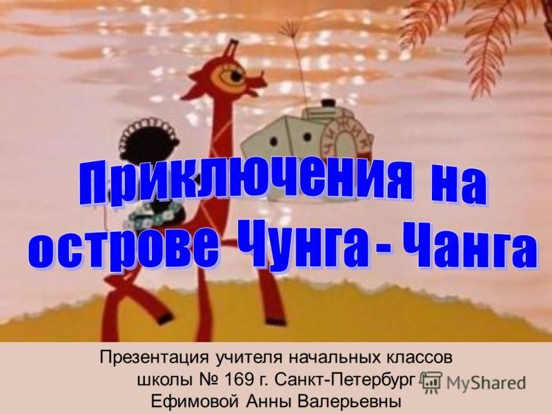 Презентация учителя начальных классов школы 169 г. Санкт-Петербург Ефимовой Анны Валерьевны