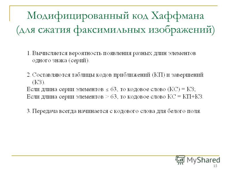 15 Модифицированный код Хаффмана (для сжатия факсимильных изображений)