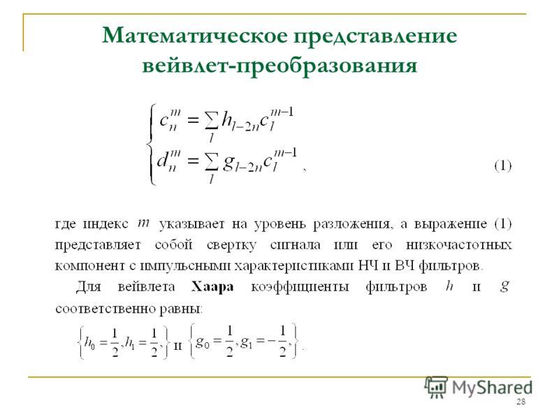 28 Математическое представление вейвлет-преобразования