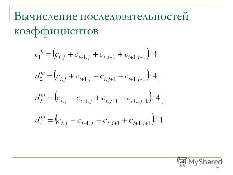 29 Вычисление последовательностей коэффициентов