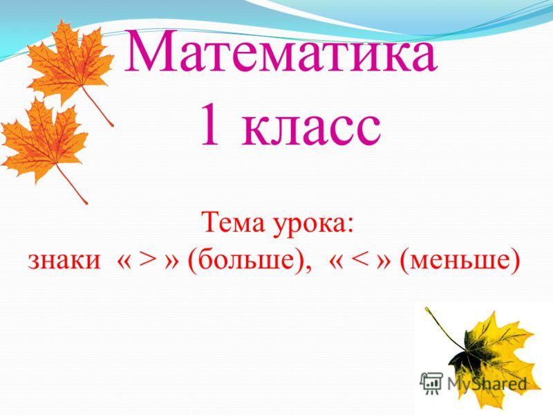 Русский язык пнш