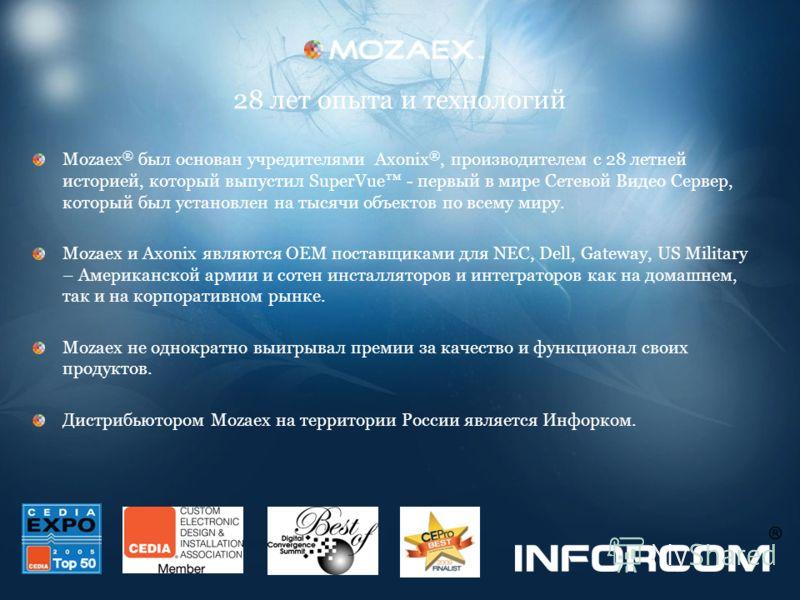28 лет опыта и технологий Mozaex ® был основан учредителями Axonix ®, производителем с 28 летней историей, который выпустил SuperVue - первый в мире Сетевой Видео Сервер, который был установлен на тысячи объектов по всему миру. Mozaex и Axonix являют