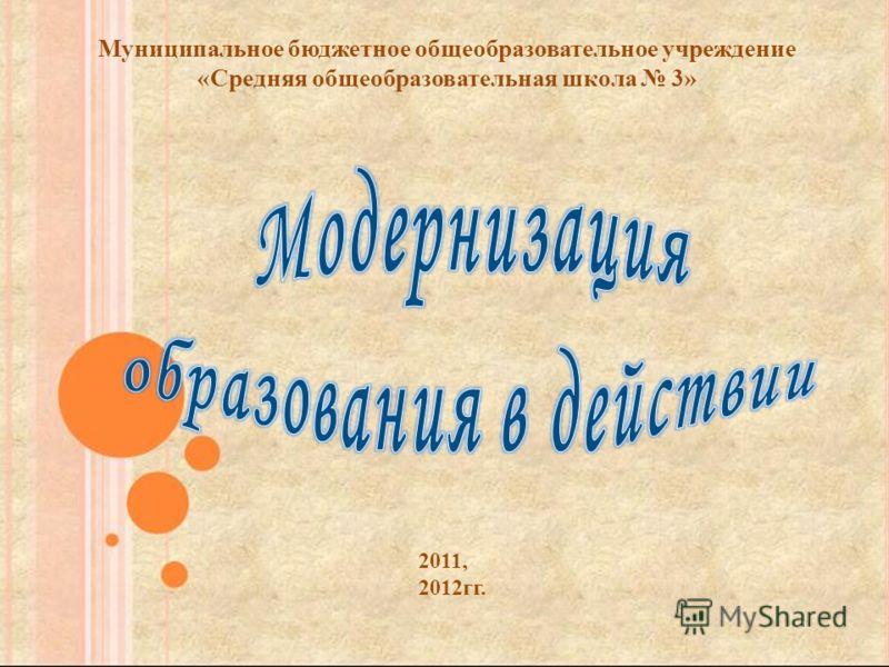Муниципальное бюджетное общеобразовательное учреждение «Средняя общеобразовательная школа 3» 2011, 2012гг.