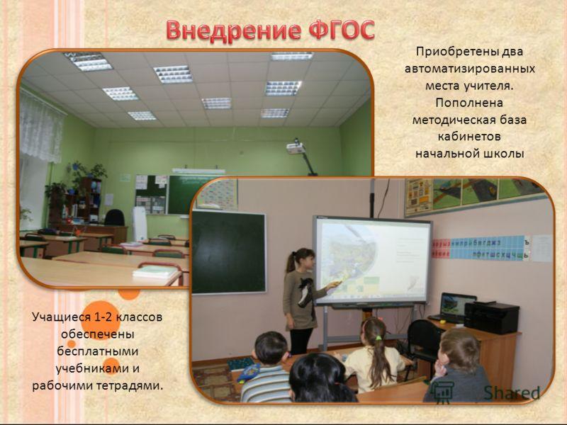 Приобретены два автоматизированных места учителя. Пополнена методическая база кабинетов начальной школы Учащиеся 1-2 классов обеспечены бесплатными учебниками и рабочими тетрадями.