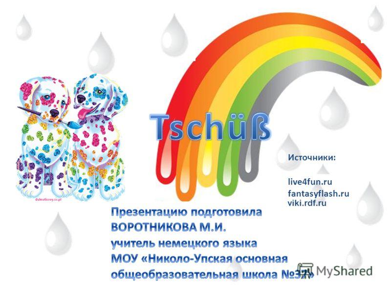 Источники: live4fun.ru fantasyflash.ru viki.rdf.ru