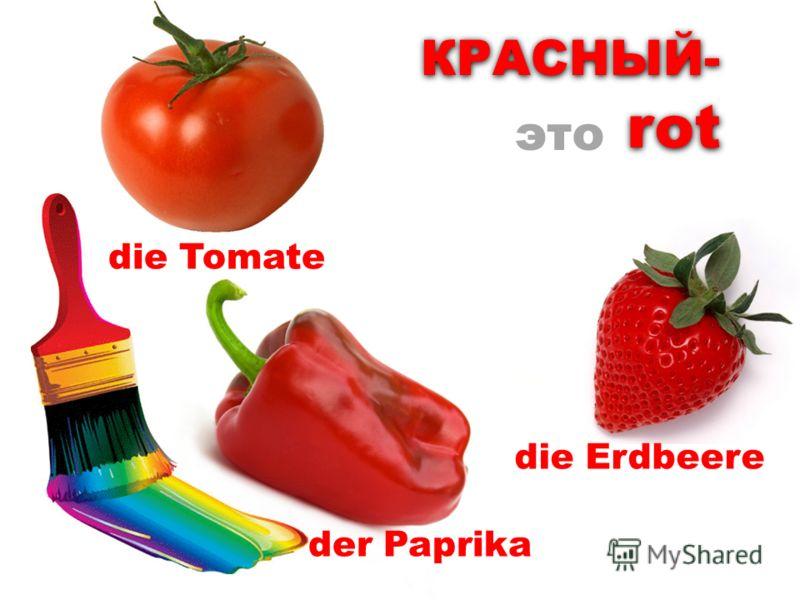 КРАСНЫЙ- это rot die Tomate der Paprika die Erdbeere