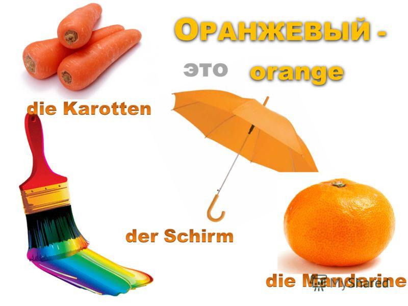 О РАНЖЕВЫЙ - orange это