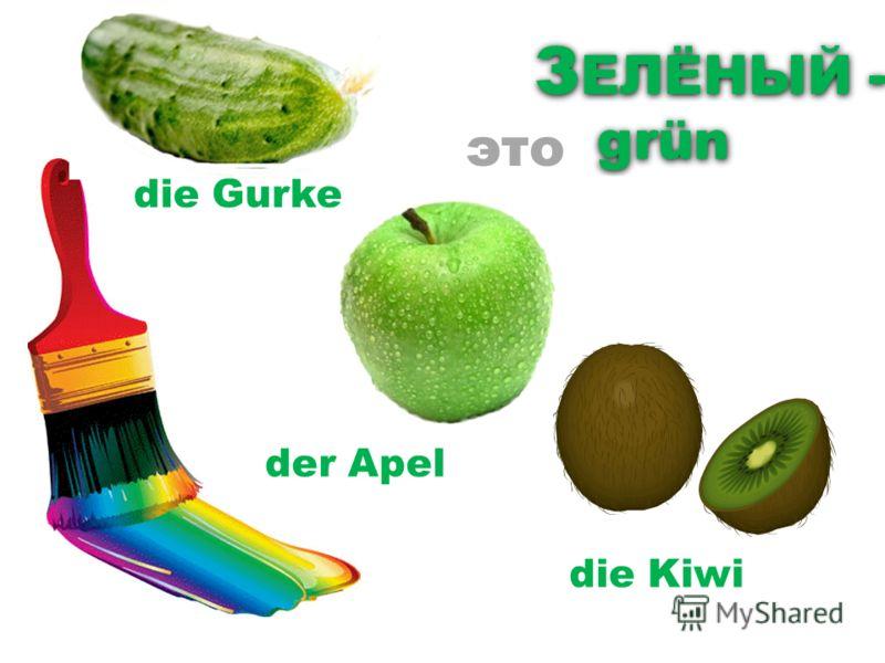 З ЕЛЁНЫЙ - die Gurke der Apel die Kiwi это grün