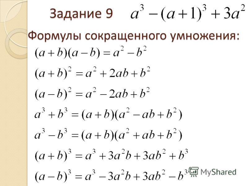 Формулы сокращенного умножения: Задание 9