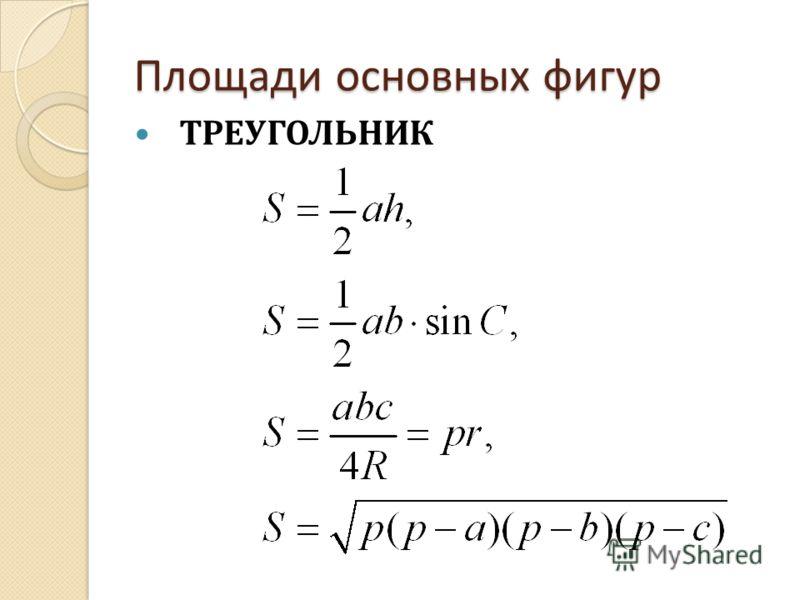 Площади основных фигур ТРЕУГОЛЬНИК