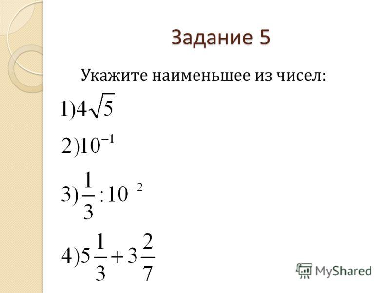 Задание 5 Укажите наименьшее из чисел: