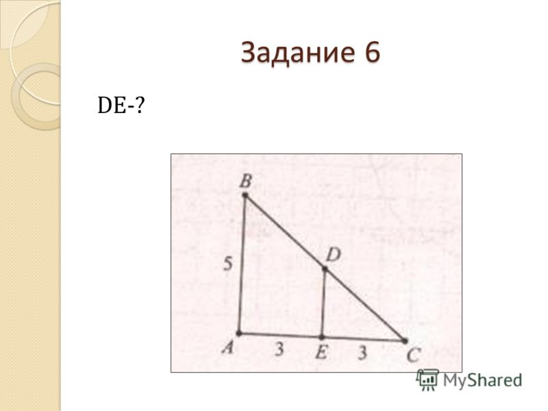 Задание 6 DE-?