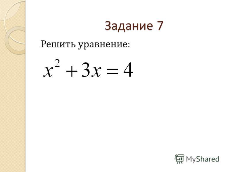 Решить уравнение: Задание 7