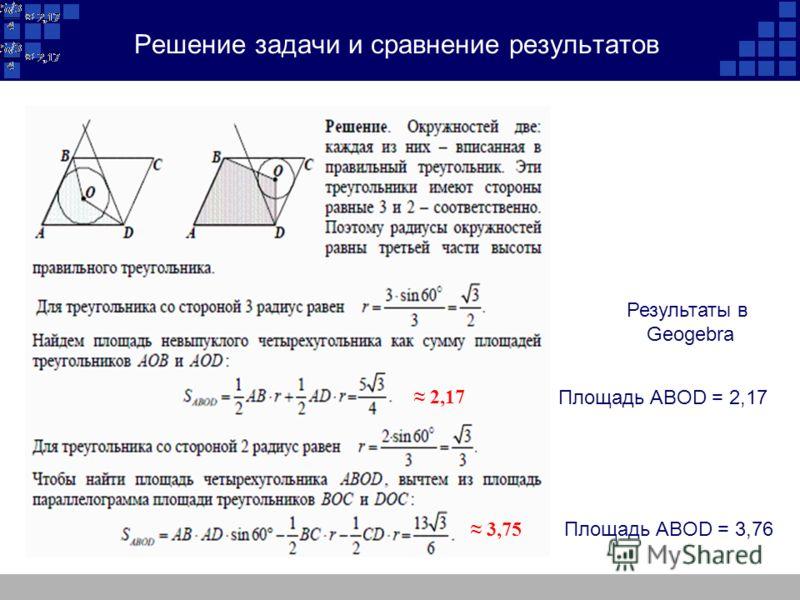 Решение задачи и сравнение результатов 2,17 3,75 Площадь ABOD = 3,76 Площадь ABOD = 2,17 Результаты в Geogebra