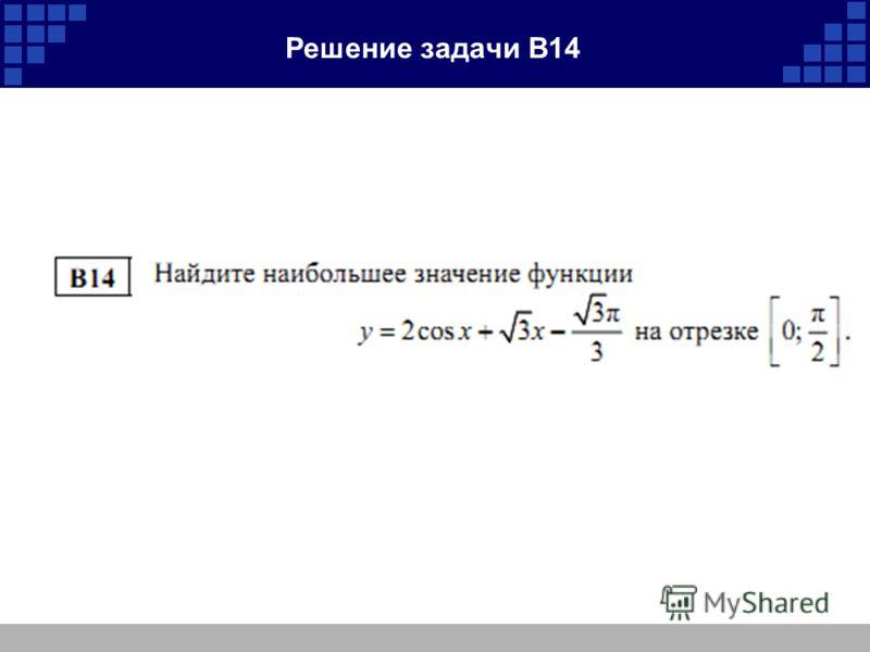 Решение задачи B14