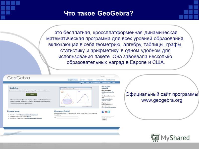 Что такое GeoGebra? это бесплатная, кроссплатформенная динамическая математическая программа для всех уровней образования, включающая в себя геометрию, алгебру, таблицы, графы, статистику и арифметику, в одном удобном для использования пакете. Она за