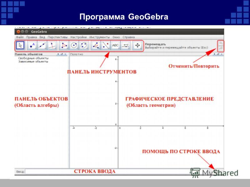 Программа GeoGebra