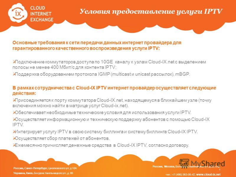 Условия предоставление услуги IPTV Основные требования к сети передачи данных интернет провайдера для гарантированного качественного воспроизведения услуги IPTV: Подключение коммутаторов доступа по 10GE каналу к узлам Cloud-IX.net с выделением полосы