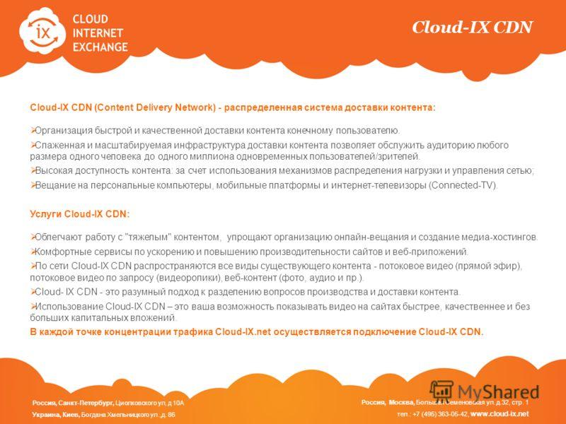 Cloud-IX CDN Cloud-IX CDN (Content Delivery Network) - распределенная система доставки контента: Организация быстрой и качественной доставки контента конечному пользователю. Слаженная и масштабируемая инфраструктура доставки контента позволяет обслуж