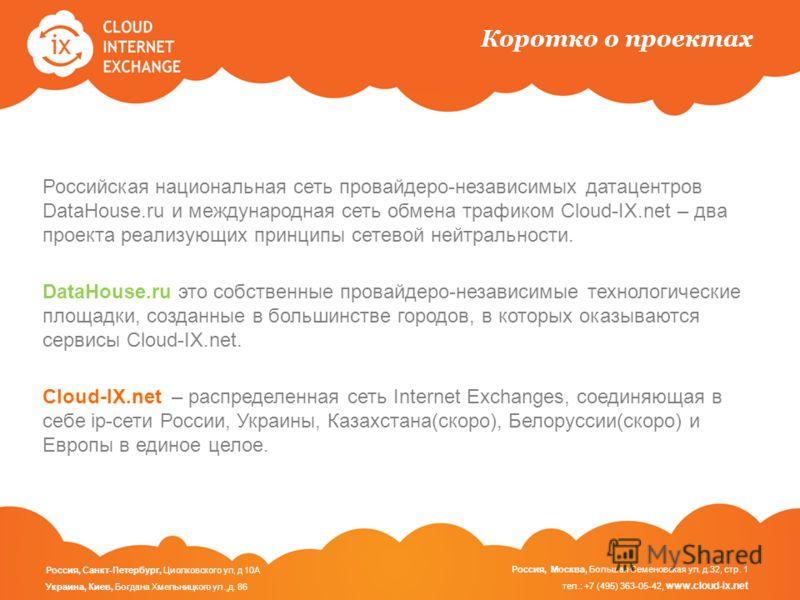 Коротко о проектах Российская национальная сеть провайдеро-независимых датацентров DataHouse.ru и международная сеть обмена трафиком Cloud-IX.net – два проекта реализующих принципы сетевой нейтральности. DataHouse.ru это собственные провайдеро-незави