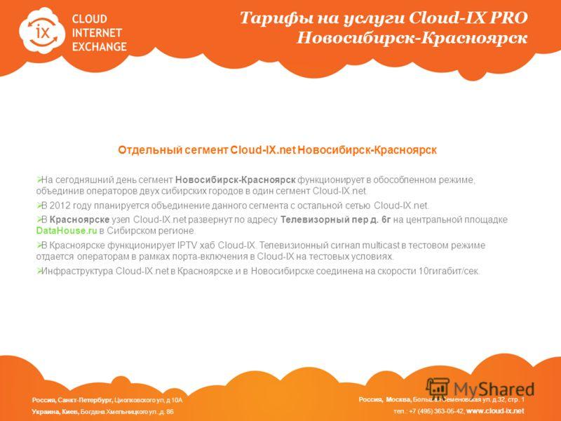 Отдельный сегмент Cloud-IX.net Новосибирск-Красноярск На сегодняшний день сегмент Новосибирск-Красноярск функционирует в обособленном режиме, объединив операторов двух сибирских городов в один сегмент Cloud-IX.net. В 2012 году планируется объединение