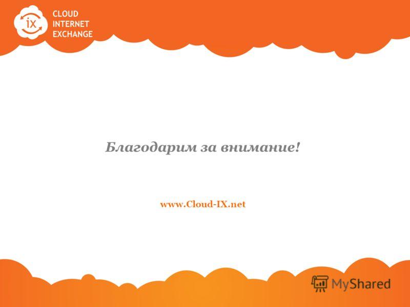 Благодарим за внимание! www.Cloud-IX.net