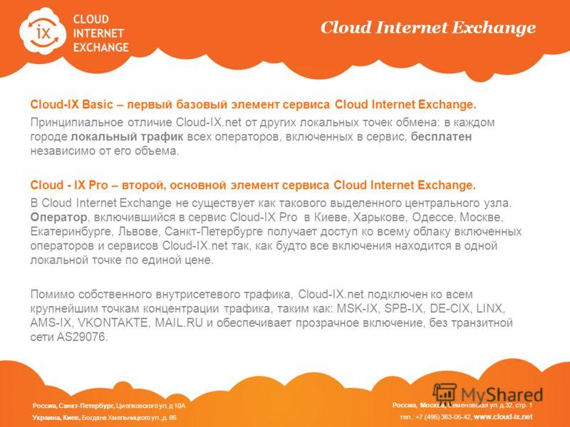 Cloud Internet Exchange Cloud-IX Basic – первый базовый элемент сервиса Cloud Internet Exchange. Принципиальное отличие Cloud-IX.net от других локальных точек обмена: в каждом городе локальный трафик всех операторов, включенных в сервис, бесплатен не