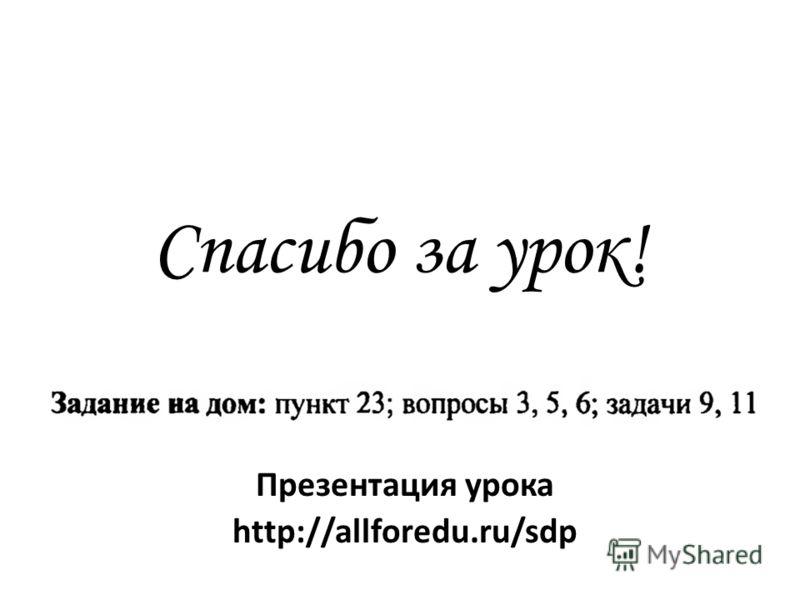 Спасибо за урок! Презентация урока http://allforedu.ru/sdp