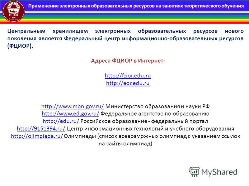 Адреса ФЦИОР в Интернет: http://fcior.edu.ru http://eor.edu.ru Центральным хранилищем электронных образовательных ресурсов нового поколения является Федеральный центр информационно-образовательных ресурсов (ФЦИОР). http://www.mon.gov.ru/http://www.mo
