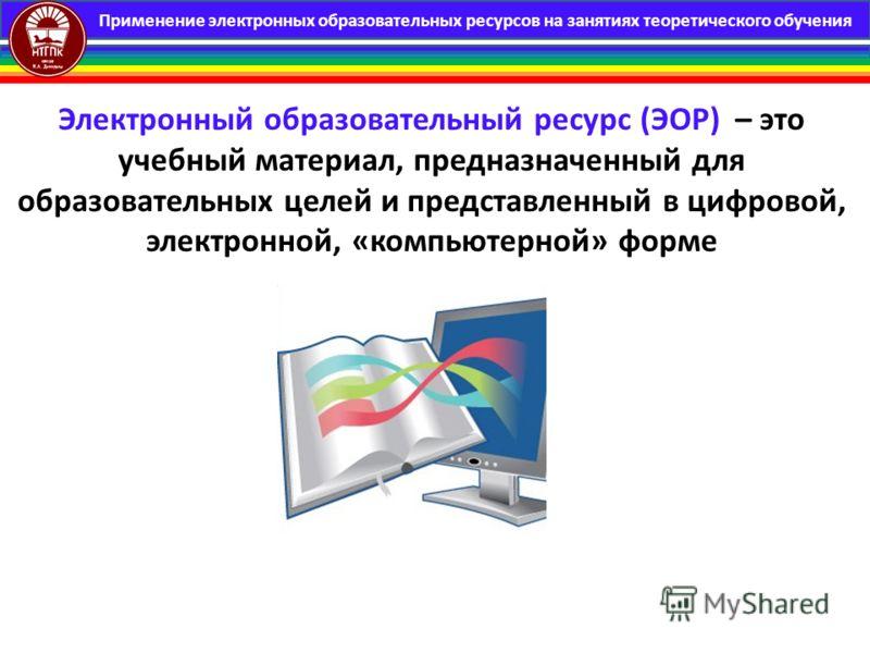 Электронный образовательный ресурс (ЭОР) – это учебный материал, предназначенный для образовательных целей и представленный в цифровой, электронной, «компьютерной» форме