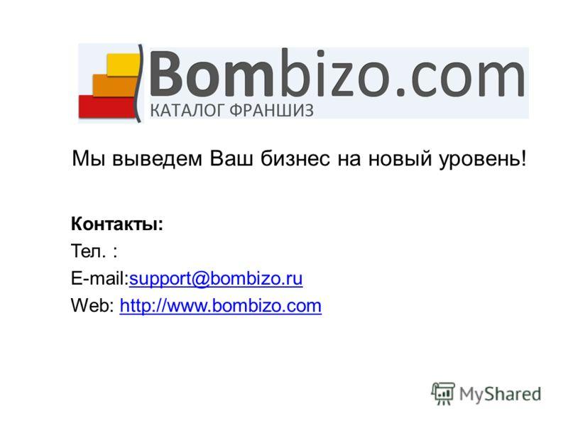 Мы выведем Ваш бизнес на новый уровень! Контакты: Тел. : E-mail:support@bombizo.rusupport@bombizo.ru Web: http://www.bombizo.comhttp://www.bombizo.com