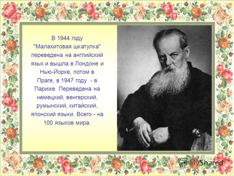 Известность пришла к нему в 1936 году, когда в журнале был опубликован его первый сказ