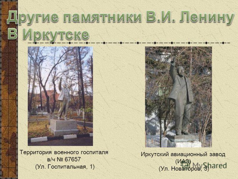 Территория военного госпиталя в/ч 67657 (Ул. Госпитальная, 1) Иркутский авиационный завод (ИАЗ) (Ул. Новаторов, 3)