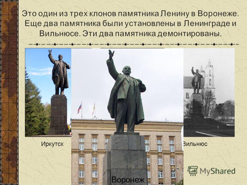 ИркутскЛенинградВильнюс Воронеж