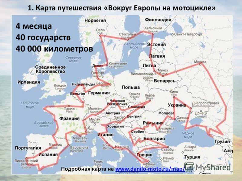 1. Карта путешествия «Вокруг Европы на мотоцикле» 4 месяца 40 государств 40 000 километров Подробная карта на www.danilo-moto.ru/map/www.danilo-moto.ru/map/