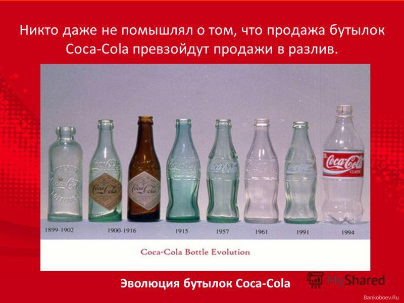 Никто даже не помышлял о том, что продажа бутылок Coca-Cola превзойдут продажи в разлив. Эволюция бутылок Coca-Cola