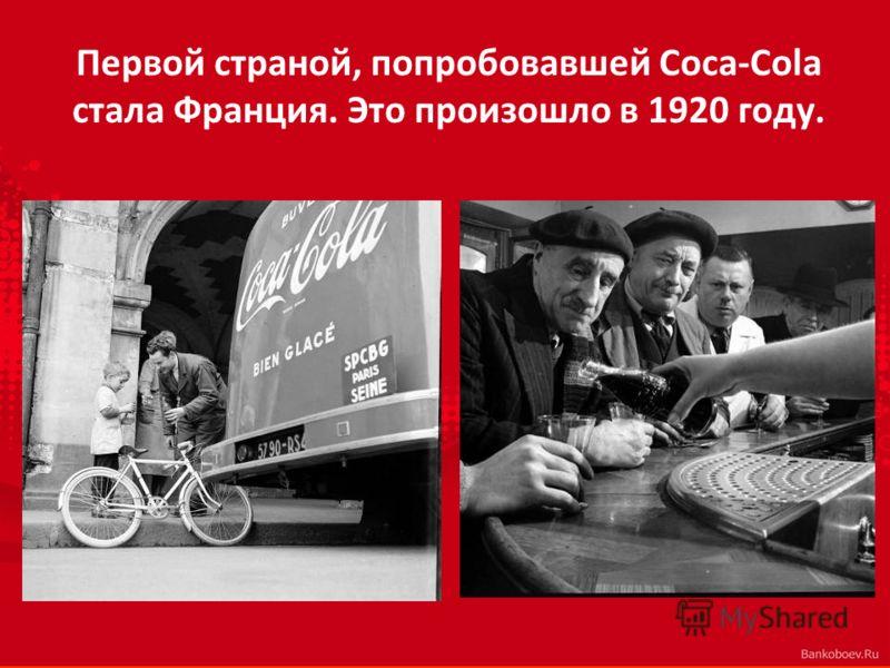 Первой страной, попробовавшей Coca-Cola стала Франция. Это произошло в 1920 году.